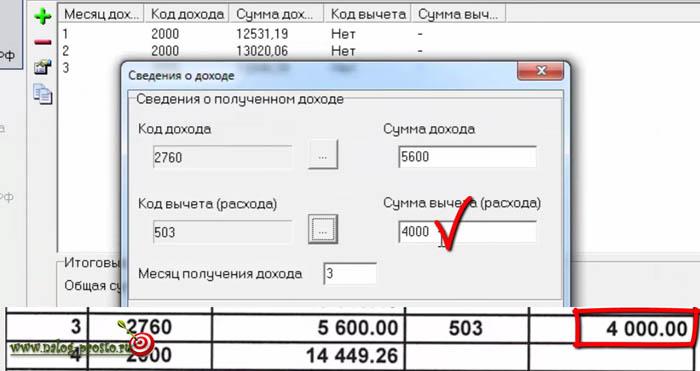 Код дохода материальная помощь до 4000 в справке 2 ндфл