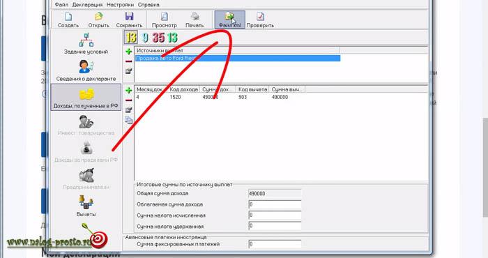 Создание файла в формате xml в программе Декларация