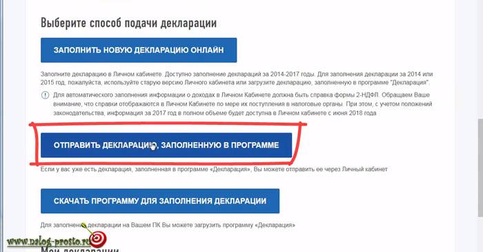 Новый ЛК налогоплательщика, подача декларации