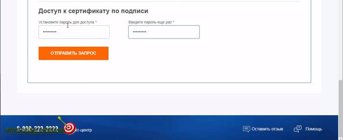 Новый личный кабинет на сайте налоговой, пароль доступа к ключу сертификата подписии