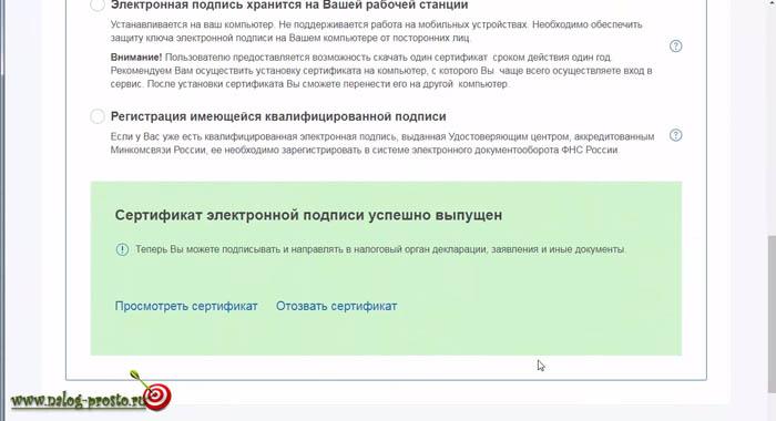 Новый ЛК налогоплательщика, сертификат электронной подписи успешно выпущен