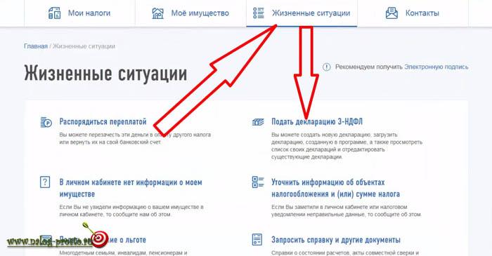Госуслуги личный кабинет ульяновская область
