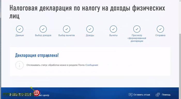 Новая версия ЛК налогоплательщика, декларация отправлена