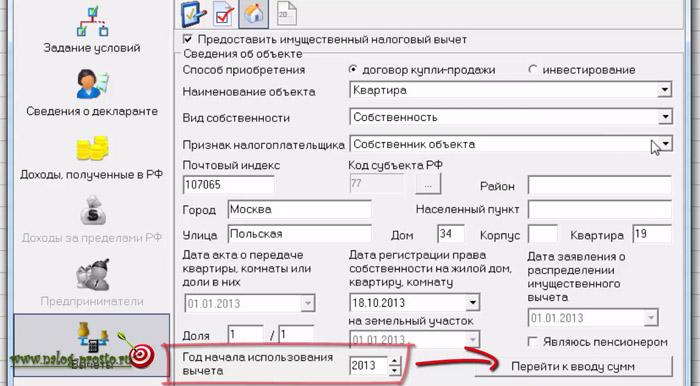 Электронное заполнение 3 ндфл декларации на имущественный вычет правила регистрации кассового аппарата для ип