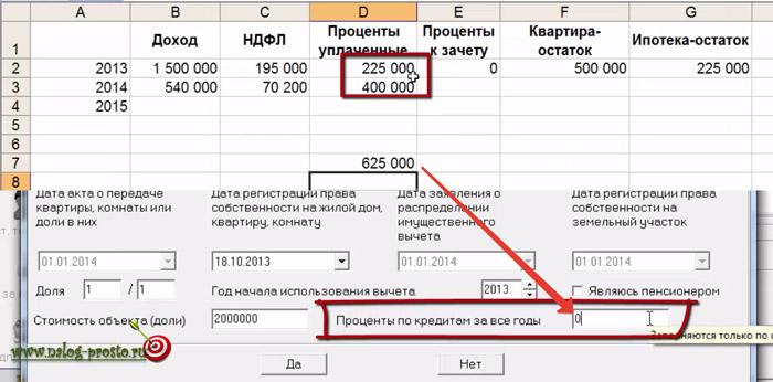 Декларация 3 ндфл пример заполнения с процентами бухгалтер на дому онлайн