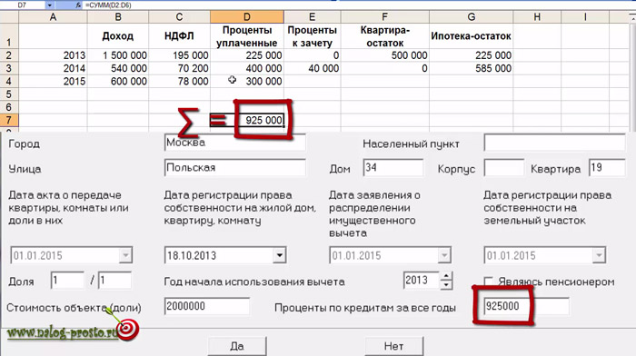 Образец заполнения декларации 3 ндфл по процентам ипотеки основания для отказа регистрации ооо