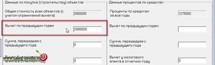 Заполнение декларации 3 ндфл сумма перешедшая с предыдущего года отследить регистрацию ип на сайте налоговой