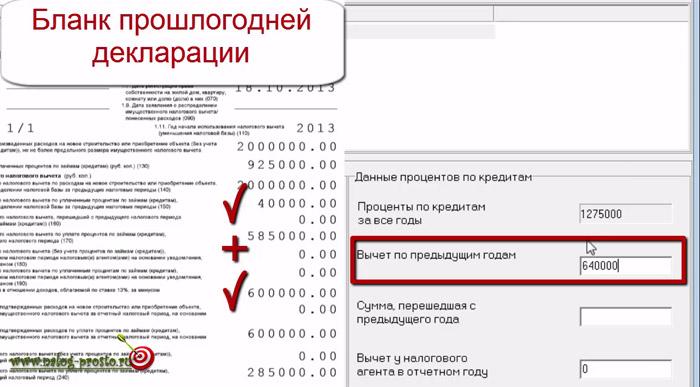Декларация 3 ндфл пример заполнения с процентами регистрация ип в саратов