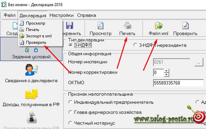 Программа для заполнения налоговой декларации по ндфл в каком случае отказывают в регистрации ип