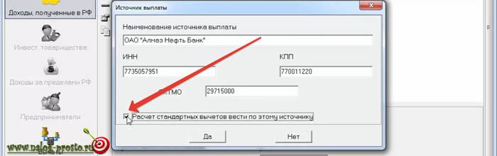 Что такое наименование источника выплат в декларации 3 ндфл открытие ип по регистрации места жительства
