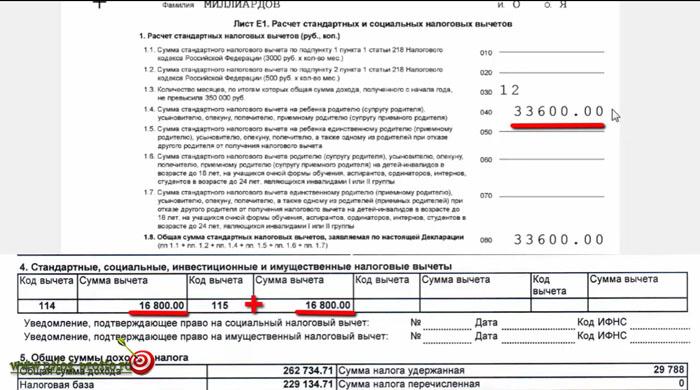 Лист е1 декларации 3 ндфл образец заполнения за обучение какое уведомление подается при регистрации ип