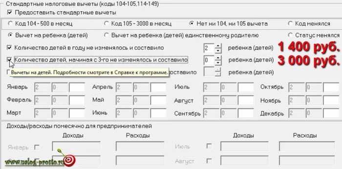 Где в декларации 3 ндфл код вычета 114 пошаговая инструкция при регистрации ип
