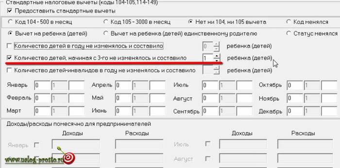 Стандартные вычеты в декларации ндфл заявление о государственной регистрации ип бланки