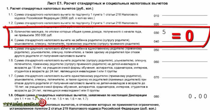 В декларации 3 ндфл лист е1 за 2019 года программа декларации 3 ндфл в 2019 году пошаговая инструкция