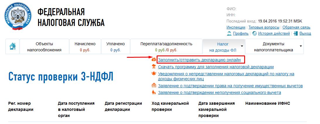 Налоги ру декларация 3 ндфл госпошлина за регистрацию ип по московской области