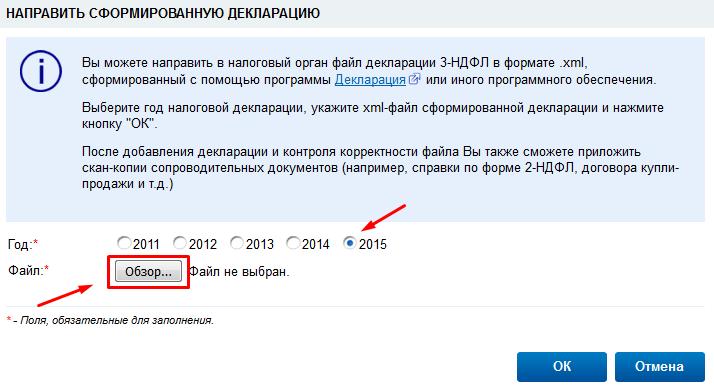 Налог 31 ру личный кабинет