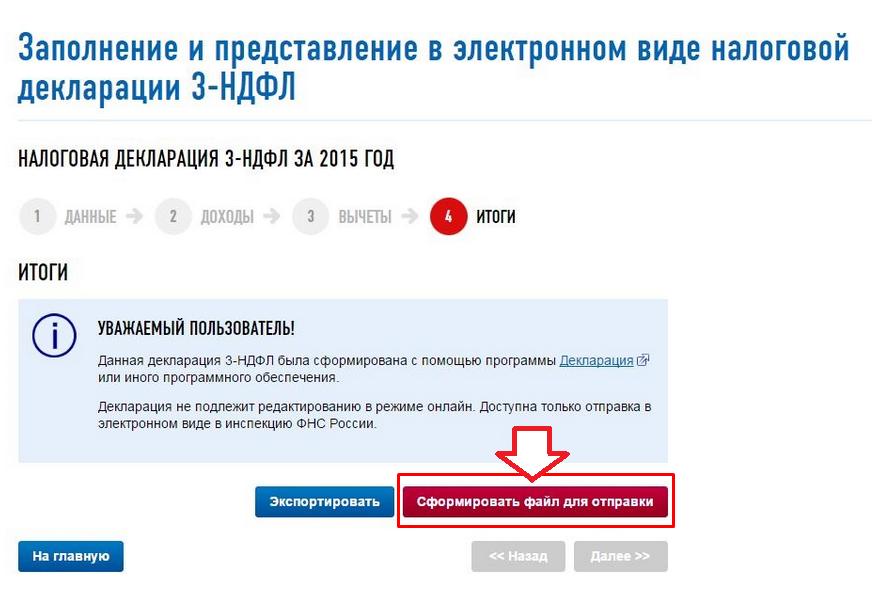 Как отправить декларацию 3 ндфл через личный кабинет налогоплательщика бухгалтерия для некоммерческой организации итс онлайн