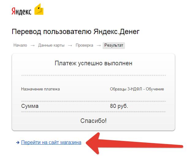 Продажа гаража декларация ндфл интернет эквайринг в бухгалтерии