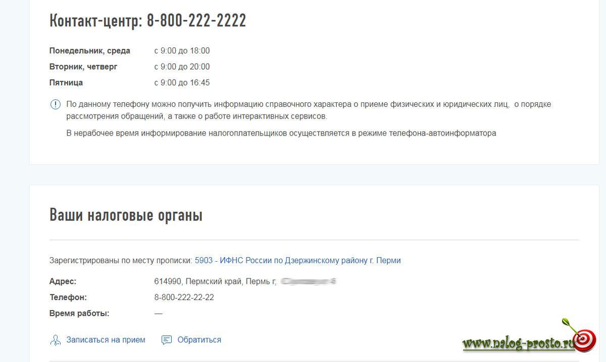 Контакты ИФНС