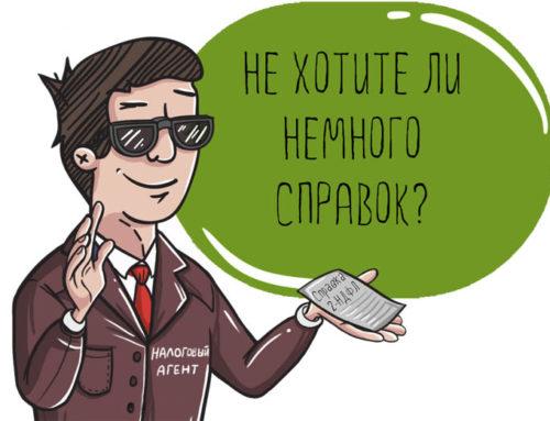 Налоговый агент по НДФЛ: кто это, какой правовой статус имеет