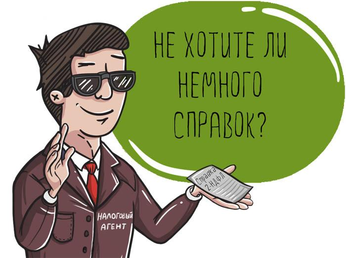 Кто не является налоговым агентом по ндфл