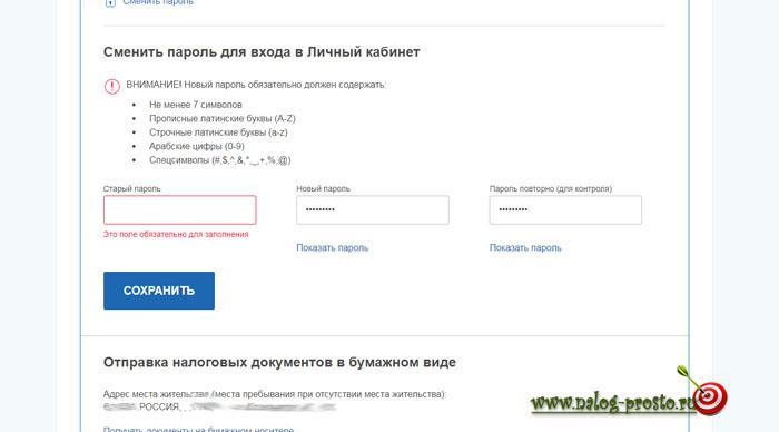 Сменить пароль в новой версии ЛК