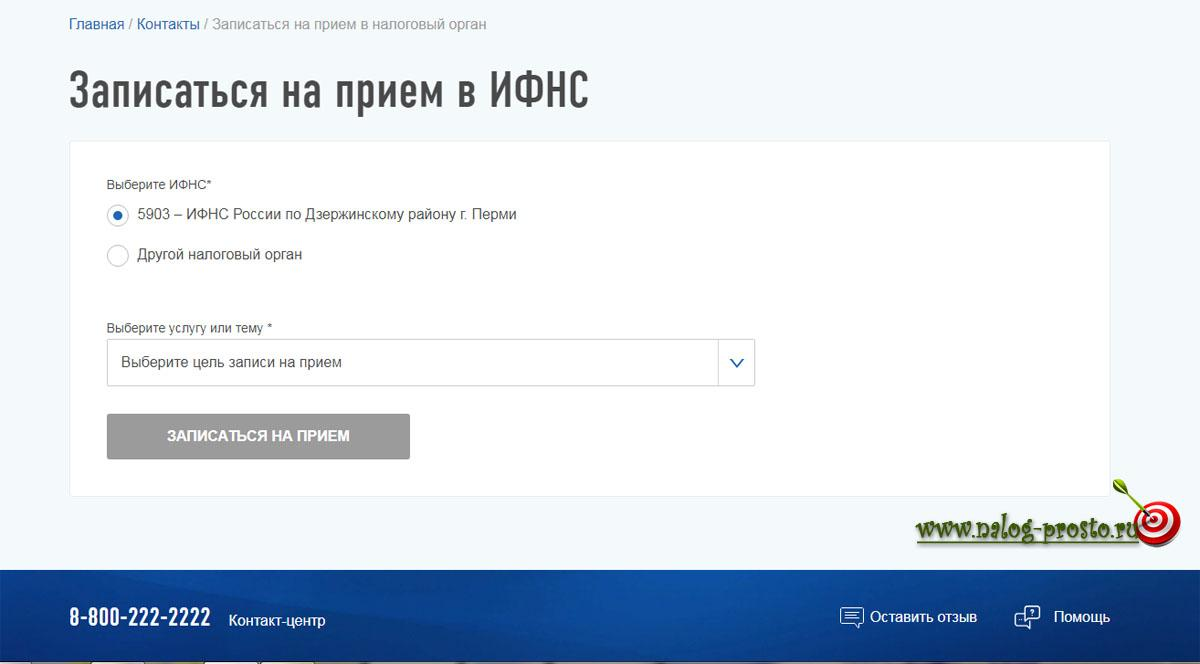 Записаться на прием в ИФНС через ЛК