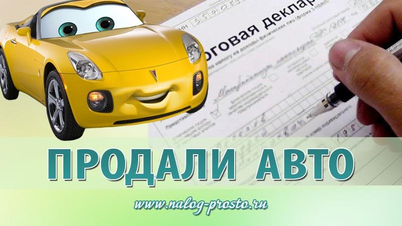Отчитаться о продаже авто в налоговую