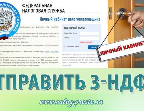Оформление налогового вычета через ЛК налогоплательщика на сайте nalog.ru