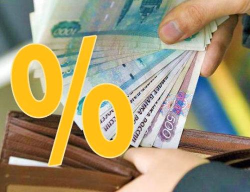 Возврат процентов по кредиту при плановом и досрочном погашении