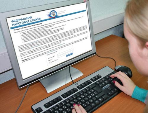 Как получить доступ в личный кабинет: регистрация на сайте налоговой