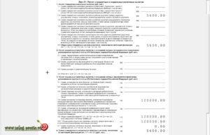 Код 327 в декларации 3-НДФЛ, Лист Е1