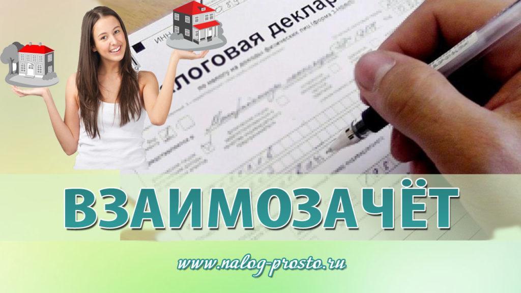 Как заполнить декларацию 3-НДФЛ при покупке недвижимости