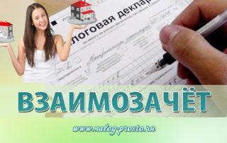 Взаимозачет-Налоговый вычет при покупке и продаже квартиры