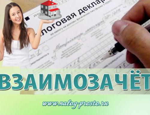 Декларация 3-НДФЛ: покупка и продажа квартиры одновременно в одном году