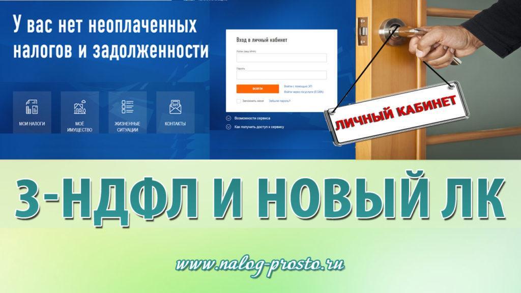 Новый личный кабинет налогоплательщика: подача декларации 3-НДФЛ пошагово