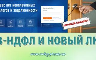 Новый личный кабинет налогоплательщика: подача декларации 3-НДФЛ