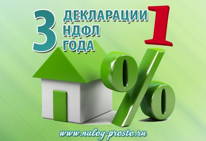 Где в форме 3-НДФЛ писать данные о процентах по кредиту
