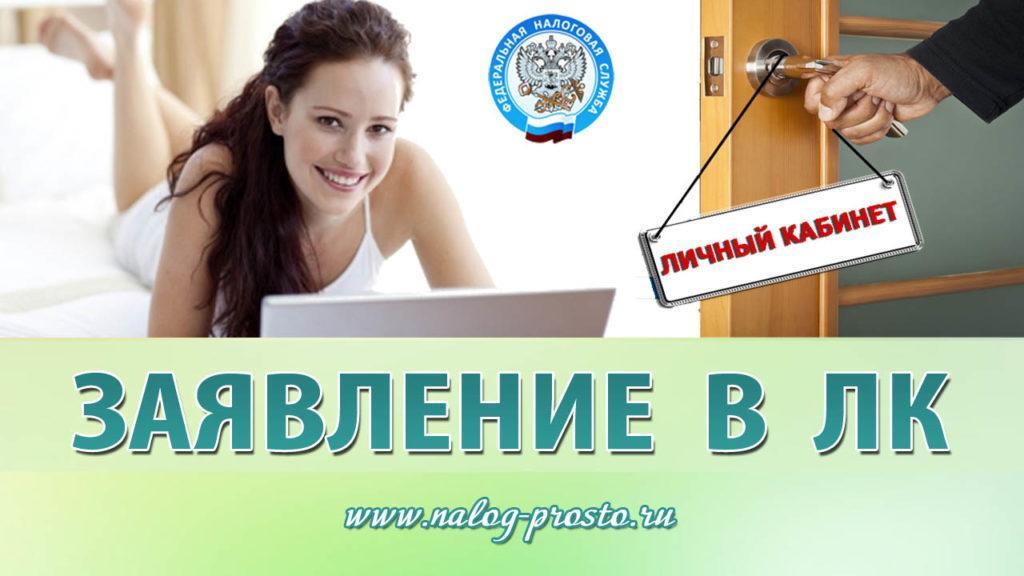 Заявление на возврат при покупке квартиры (комнаты, дома, земли)